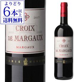 【よりどり6本以上送料無料】クロワ デ マルゴー 2017 750ml フランス ボルドー 赤ワイン 長S