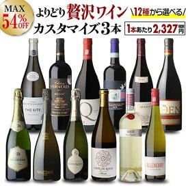 送料無料 MAX54%OFF 好みで選べる!よりどり『プチ贅沢ワイン』3本 カスタマイズセット シーン、好みにあわせて 組み合わせ自由♪ アソート ワインセット 赤 白 泡 シャンパーニュ フランス イタリア 長S <P10対象外>