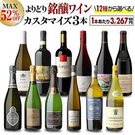 送料無料 MAX52%OFF 好みで選べる!よりどり銘醸ワイン3本 カスタマイズセット シーン、好みにあわせて 組み合わせ自由♪ アソート ワインセット 赤 白 泡 シャンパーニュ フランス イタリア 長S <P10対象外>
