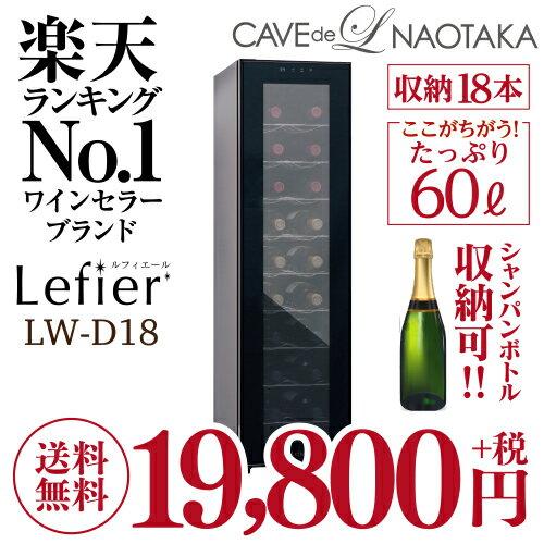ルフィエール『LW-D18』収納18本 本体カラー:ブラック家庭用ワインセラー【送料無料】【家庭用のワインセラー】【家庭用】【おすすめ 18本収納ワインセラー】