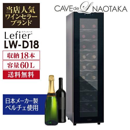 ルフィエール『LW-D18』18本 本体カラー:ブラック家庭用ワインセラー 送料無料 ワインセラー 家庭用おすすめ おしゃれ 小型 18本 ワインクーラー P/B