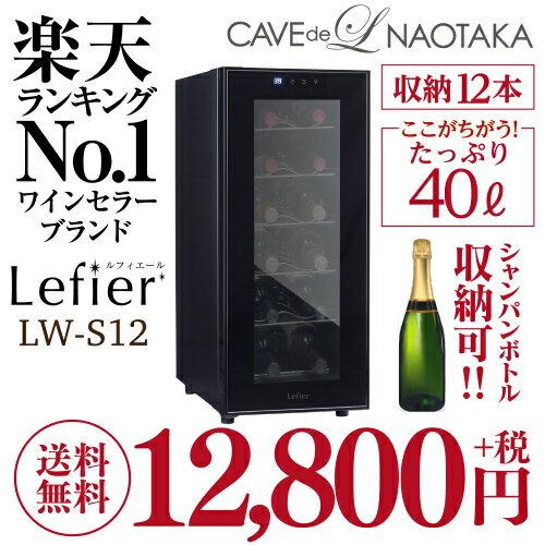 ワインセラールフィエール『LW-S12』収納12本 本体カラー:ブラック家庭用ワインセラー【送料無料】【家庭用のワインセラー】【おすすめ 12本収納ワインセラー】