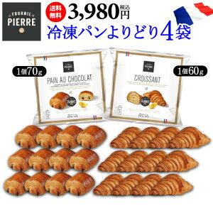 送料無料 1個当たり166円税込 冷凍パン2種よりどり4袋(24個) 合計1,440〜1,680g クロワッサン60g パン・オ・ショコラ70g ル・フルニル・ドゥ・ピエール フランス産 高品質 冷凍パン 朝食 焼きたて