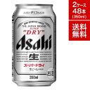 アサヒ スーパードライ 350ml 缶 48本 2ケース ビール 国産ビール セット 送料無料