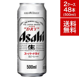 アサヒ スーパードライ 500缶48本 2ケース ビール 国産ビール セット