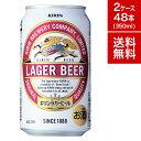 キリン ラガー 350ml 缶 48本 2ケース ビール 国産ビール セット 送料無料