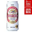 キリン ラガー 500ml 缶 48本 2ケース ビール 国産ビール セット 送料無料
