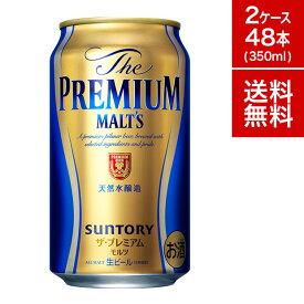 サントリー ザ プレミアムモルツ 350ml缶48本 2ケース ビール 国産ビール セット