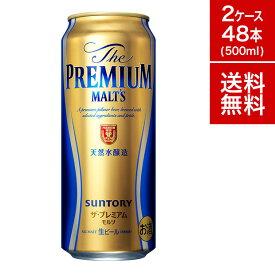 サントリー ザ プレミアムモルツ 500ml缶48本 2ケース ビール 国産ビール セット