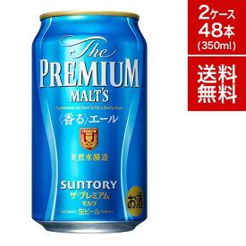 プレミアムモルツ 香るエール 350缶48本 2ケース ビール 国産ビール セット