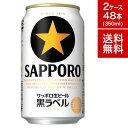 サッポロ 黒ラベル 350缶48本 2ケース ビール 国産ビール セット