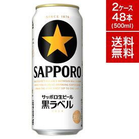 サッポロ 黒ラベル 500缶48本 2ケース ビール 国産ビール セット