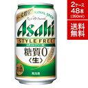 アサヒ スタイルフリー 350ml 缶 48本 2ケース 発泡酒 国産 セット 送料無料