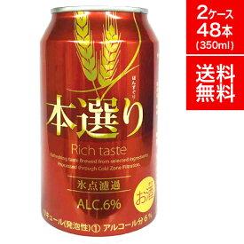 【送料無料】本選り 350ml 缶 2ケース 48本 セット