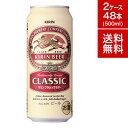 キリン クラシックラガー 500ml 缶 48本 2ケース ビール 国産ビール セット 送料無料