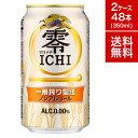 キリン 零ICHI(ゼロイチ) 350ml 缶 48本 ノンアルコールビール 国産 ノンアルコール アルコールゼロ ノンアル セッ…