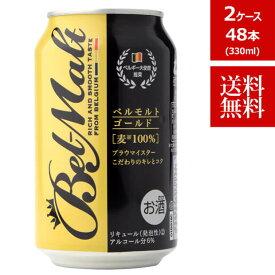【送料無料】ベルモルト ゴールド BEL MALT GOLD 330ml 缶 48本 2ケース セット 第三のビール 第3のビール ビールセット ベルギー 輸入 海外 第三 ビール 新ジャンル  10月中旬リニューアル