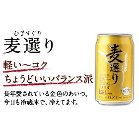 [送料無料][4ケース]麦選り96本セット発泡酒ビール第三のビール賞味期限2017/2/28[ビール][ビア][BEER][クール便不可]
