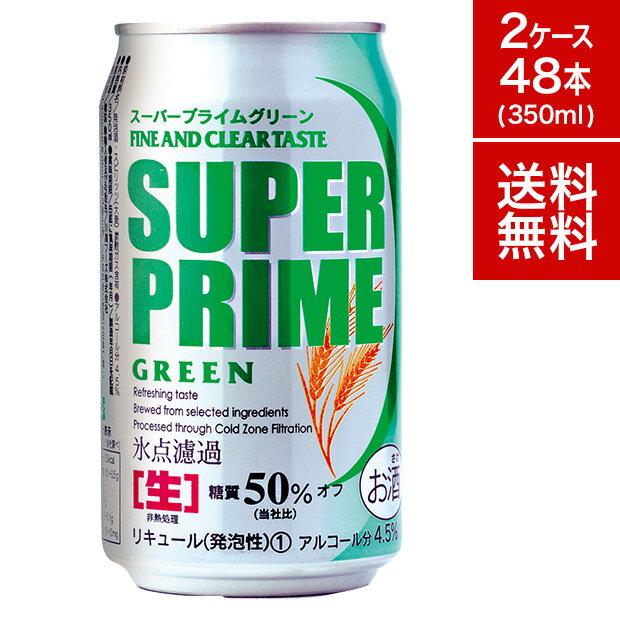 ※3月5日より順次発送[送料無料][ 2ケース]スーパープライムグリーン 350ml 48本セット 発泡酒 ビール 第三のビール 新ジャンル賞味期限2018年9月23日 [クール便不可][ビール][ビア][BEER]