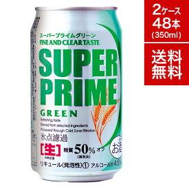 【送料無料】スーパープライム グリーン 糖質オフ 350ml 缶 48本 2ケース セット | ビール 缶 缶ビール ビールセット ギフト プレゼント 誕生日 350 第三のビール 新ジャンル 発泡酒 ケース のどごし すっきり 健康 ダイエット 糖質 プリン体 カロリー 酒