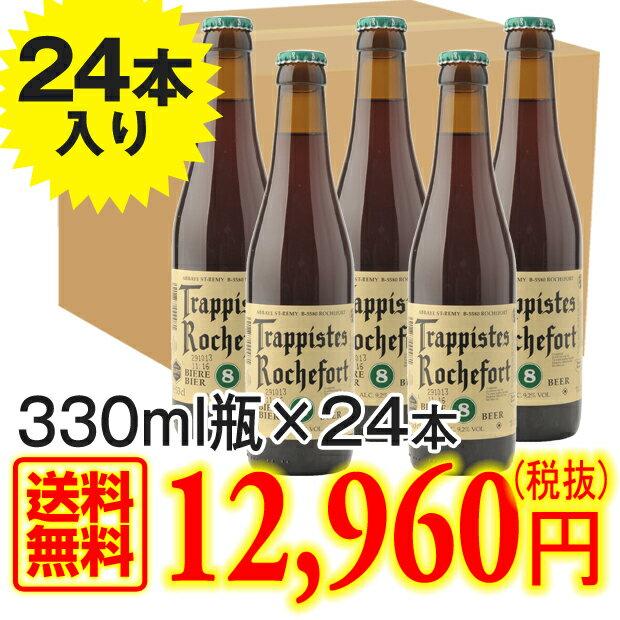 [送料無料][ビール][ベルギー][ケース販売 24本][1本当たり540円+税!]ロシュフォール 8 330ml トラピストビール ビア BEER beer Beer [送料込み/送料込] [賞味期限2019年10月15日]