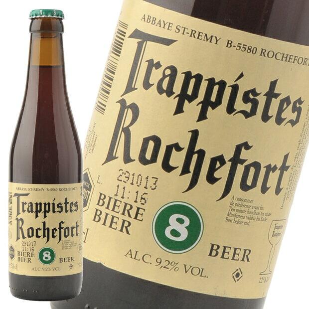 ベルギービール ロシュフォール 8 330ml [賞味期限2019年10月15日][ビール][ビア][BEER]