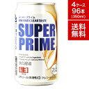 【送料無料】スーパープライム 350ml 缶 4ケース 96本 セット | 缶ビール 第三のビール 第3のビール ケースセット ビ…