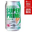 【送料無料】スーパープライム グリーン 糖質オフ 350ml 缶 96本 4ケース セット | ビール 缶 缶ビール ビールセット …