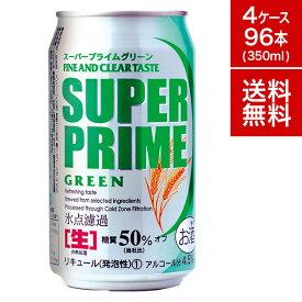 【送料無料】スーパープライム グリーン 糖質オフ 350ml 缶 96本 4ケース セット | ビール 缶 缶ビール ビールセット ギフト プレゼント 誕生日 350 第三のビール 新ジャンル 発泡酒 ケース のどごし すっきり 健康 ダイエット 糖質 プリン体 カロリー 酒