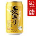 【送料無料】麦選り 350ml 缶 4ケース 96本 セット |缶ビール 第三のビール 第3のビール 4ケースセット ビールセット …