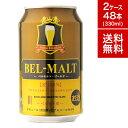 【送料無料】ベルモルト ゴールド BEL MALT GOLD 330ml 缶 48本 2ケース セット | ベルギービール 缶ビール 第三のビ…