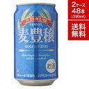 【送料無料】麦豊穣 むぎほうじょう 330ml 缶 48本 2ケースセット | 缶ビール 第三のビール 第3のビール ケース ビー…