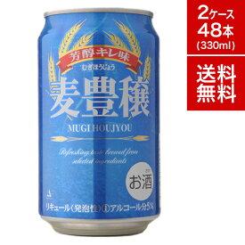 【送料無料】麦豊穣 むぎほうじょう 330ml 缶 48本 2ケースセット | 缶ビール 第三のビール 第3のビール ケース ビールセット セット 人気 ランキング アジア ベトナム 輸入 海外 ビール 新ジャンル お酒  (次回入荷3月末)