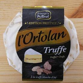 オルトラン トリュフ 135g | フランス 白カビチーズ トリュフ入り チーズ 直輸入 予約 【クール出荷代別途加算】 (予約の場合:::只今、空輸便の状況が不安定となっております為、商品確保次第の発送となります。)