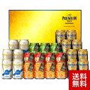 送料無料 サントリー ザ・プレミアムモルツ夏の限定ファミリー25缶セット 316-PF50P お中元 ビール ギフト セット