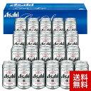 送料無料 アサヒ スーパードライ21缶セット 111-AS-5N お中元 ビール ギフト セット