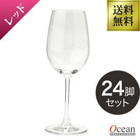 ワイングラス セット レッド 425ml 24脚セット 食洗OK 薄めのグラスで美しいフォルム 【送料無料】 オーシャン マディソン