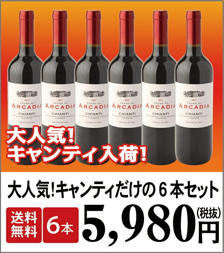 赤ワイン [送料無料]キャンティのみ 赤ワイン ワイン6本セット イタリア キャンティ 1ケース カザリーノ キャンティ DOCG