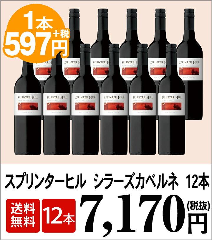 [送料無料]ケース販売 12本セット赤ワイン オーストラリア スプリンターヒル シラーズ カベルネ 750ml
