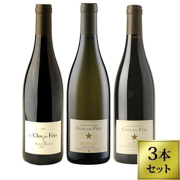 【送料無料】クロ デ フェ ヴィンテージ 2006 3本セット | ワインセット ワインギフト 赤ワイン 白ワイン 750ml ラングドック ルーション フランス ソムリエ ギフト 贈答 プレゼント 贈り物 LE CLOS DESFEES おひとり様2セットまで
