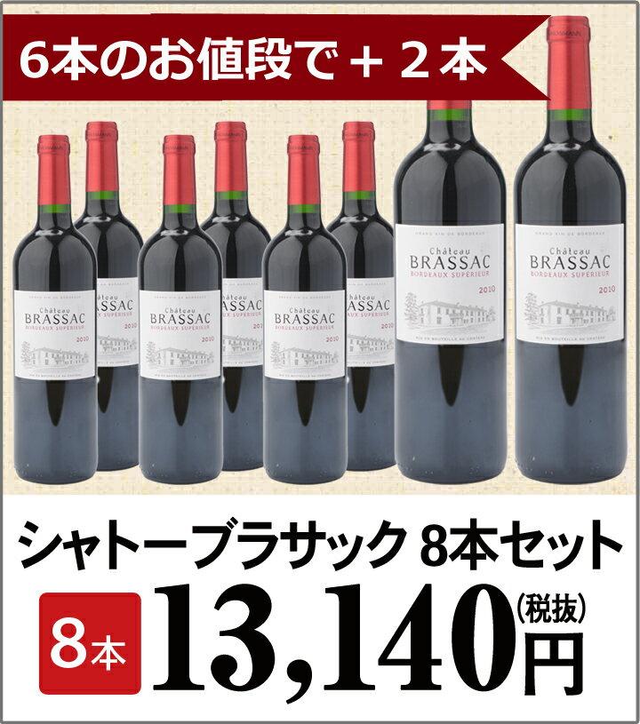 赤ワイン シャトー ブラサック(8本) 赤ワイン 8本セット フランス 赤 ミディアムボディ(中重口) /赤 ワイン WINE 葡萄酒