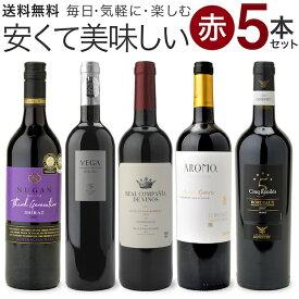 赤ワイン5本【送料無料】ワインセット 毎日気軽に楽しむ安くて美味しいワイン