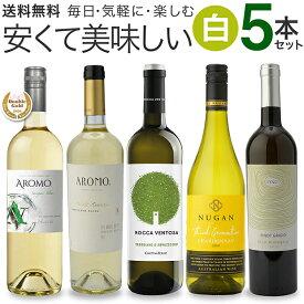 【送料無料】毎日気軽に楽しむ安くて美味しい白ワイン5本SET ワインセット(クール代金別途)