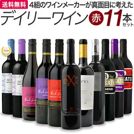 【送料無料】4組のワインメーカーがデイリーワインを真面目に考えた赤11本 ワインセット(クール料金別途)