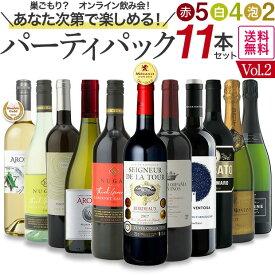 【送料無料】オンライン飲み会!あなた次第で楽しめるパーティパック赤白11本赤・白・泡セット ワインセット
