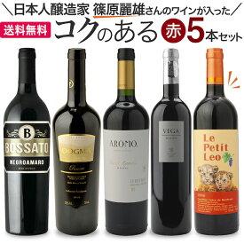 【送料無料】日本人醸造家篠原麗雄さんのワインの入ったコクのある赤ワイン5本セット ワインセット