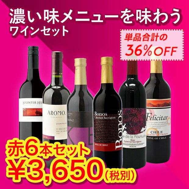 【送料無料】世界の赤ワインを飲み比べよう!厳選高コスパ赤ワイン6本セット ワインセット