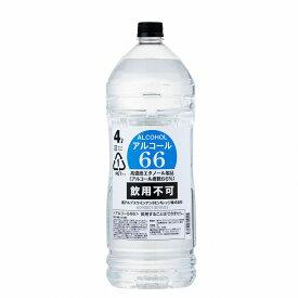 消毒 除菌 アルコール66 4L ※飲用不可 アルコール度数66%(南アルプスワインアンドビバレッジ株式会社)66度(スピリッツ) [ ウォッカ ]ALCOHOL