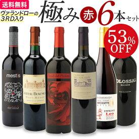【送料無料】ヴァランドローの3RDワインの入った極みの赤SET(クール料金別途)