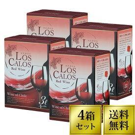 ※9/25頃より出荷【送料無料】ロス カロス LOS CALOS RED 3L(3000ml) 4個 セット 赤ワイン 箱ワイン BIB チリ | 赤 チリワイン ミディアムボディ 人気 ランキング おすすめ チリ産 ボックスワイン BOXワイン ワイン ボックス 箱 BOX パーティー 飲み会 宅飲み ギフト